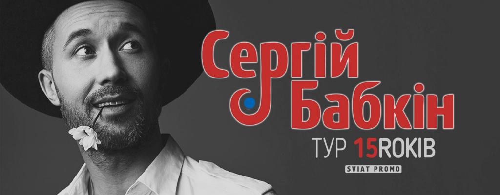 Концерт_Сергея_Бабкина_Одесса.jpg