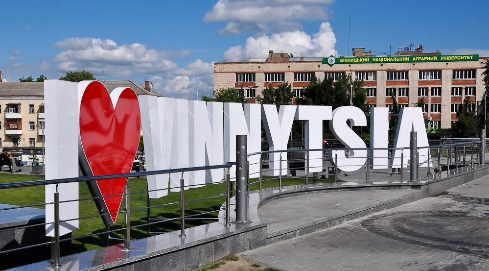 I_love_Vinnitsia.jpg