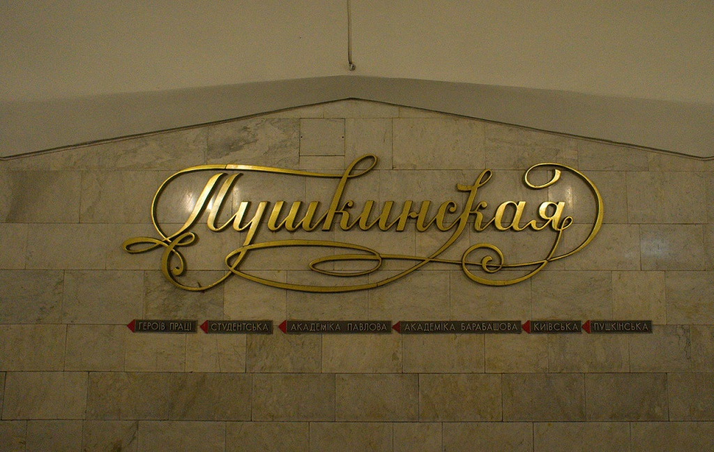 Метро_станция_Пушкинская.jpg